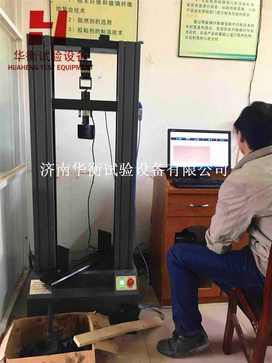 人造板万能试验机 人造板试验机MWW-20