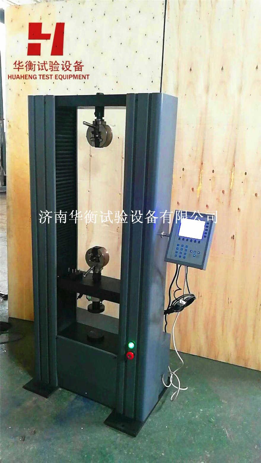 MWS-20数显式人造板万能试验机