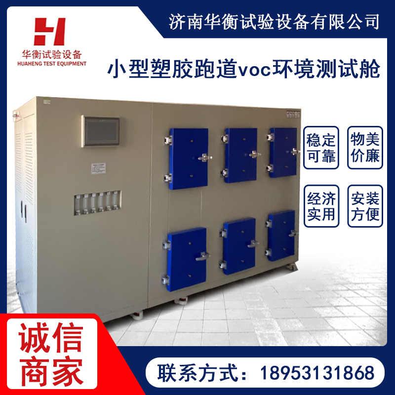 60L胶黏剂VOC甲醛测试环境箱JG/T528-2017