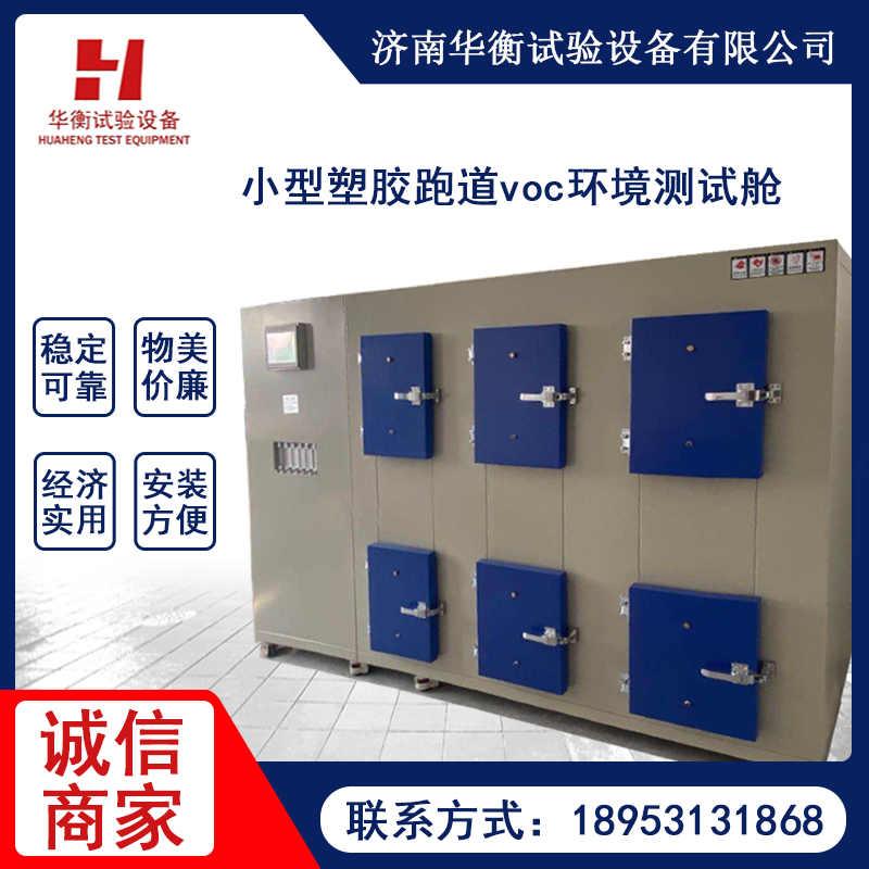 GB/T 14833-2020 合成材料运动场地面层VOC气候箱