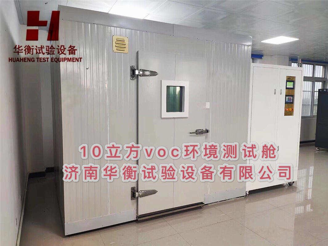 人造板甲醛预处理气候室 汽车内饰预处理室