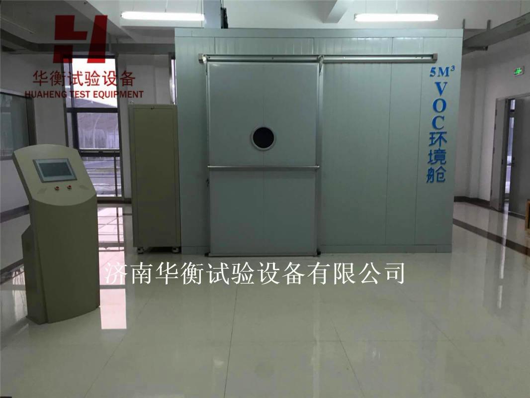 16m3家具甲醛TVOC释放量测试试验箱SZJG 52-2016
